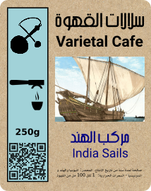 India Sails Espresso Blend