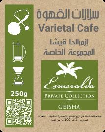 La Esmeralda Geisha Private Collection