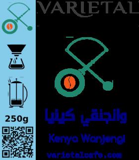 Kenya Wanjengi